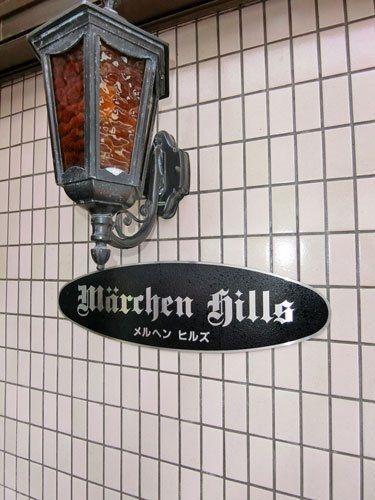 メルヘンヒルズの館銘板
