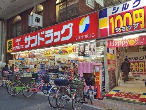 サンドラッグ 大山ハッピーロード店