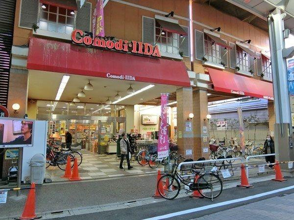 コモディイイダ ハッピーロード大山店