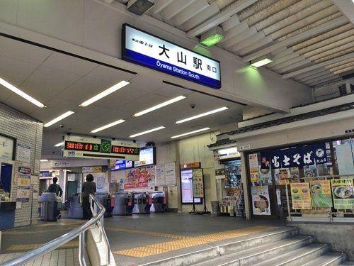 東武東上線「大山駅」南口