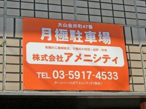 月極駐車場(板橋区大山金井町)