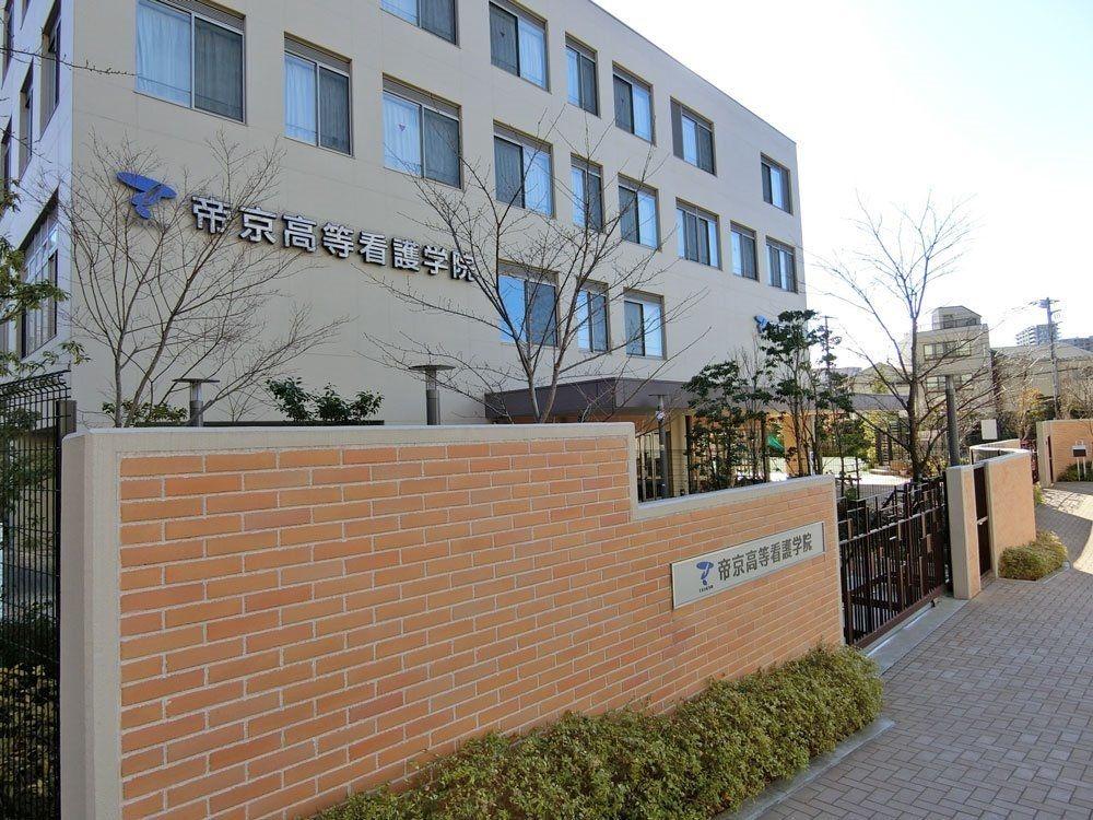 帝京高等看護学院