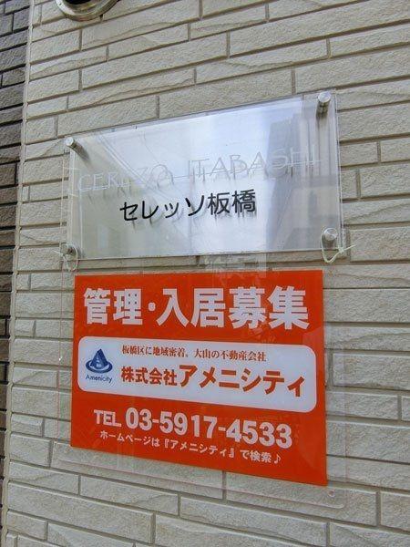 帝京大学医学部(板橋キャンパス)へ徒歩5分