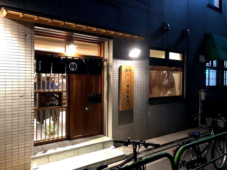 中板橋の酒場タイスケ