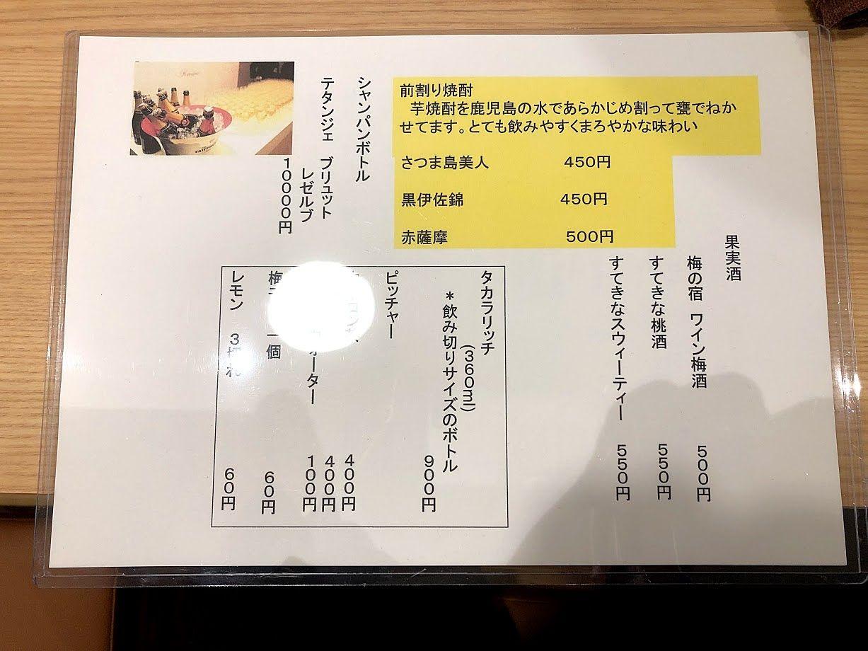 酒場 千代鶴(ちよづる)のメニュー