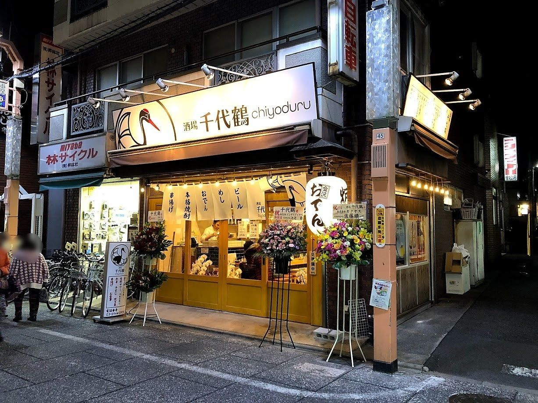 酒場 千代鶴(ちよづる)