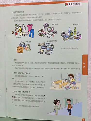 部屋を借りる人のためのガイドブック 5ヶ国語バージョン