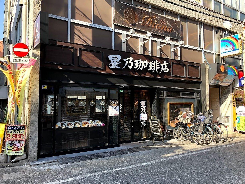 星乃珈琲店 大山店