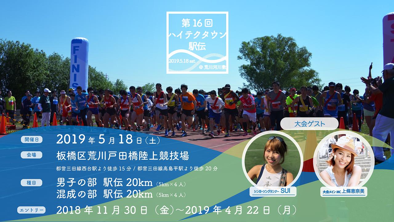 第16回ハイテクタウン駅伝(2019年5月)