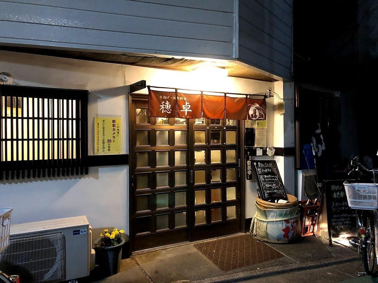 板橋本町の穂卓(ほだか)