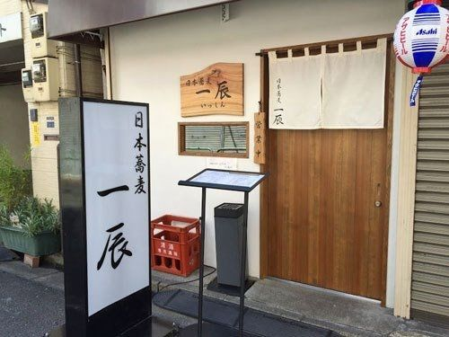 日本蕎麦 一辰(いっしん)