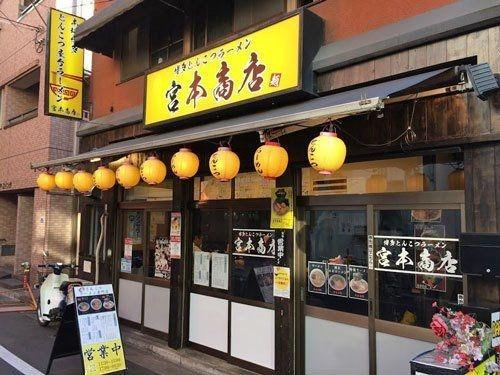 博多とんこつラーメン宮本商店