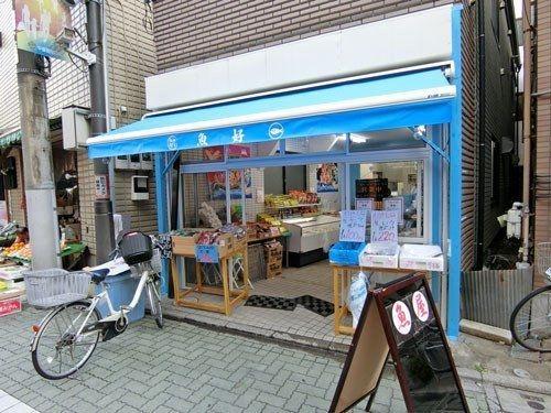 中板橋駅周辺の魚屋 魚好(うおよし)