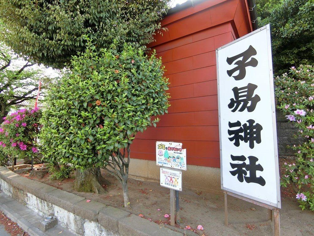 子易神社(板橋区板橋2)の御朱印