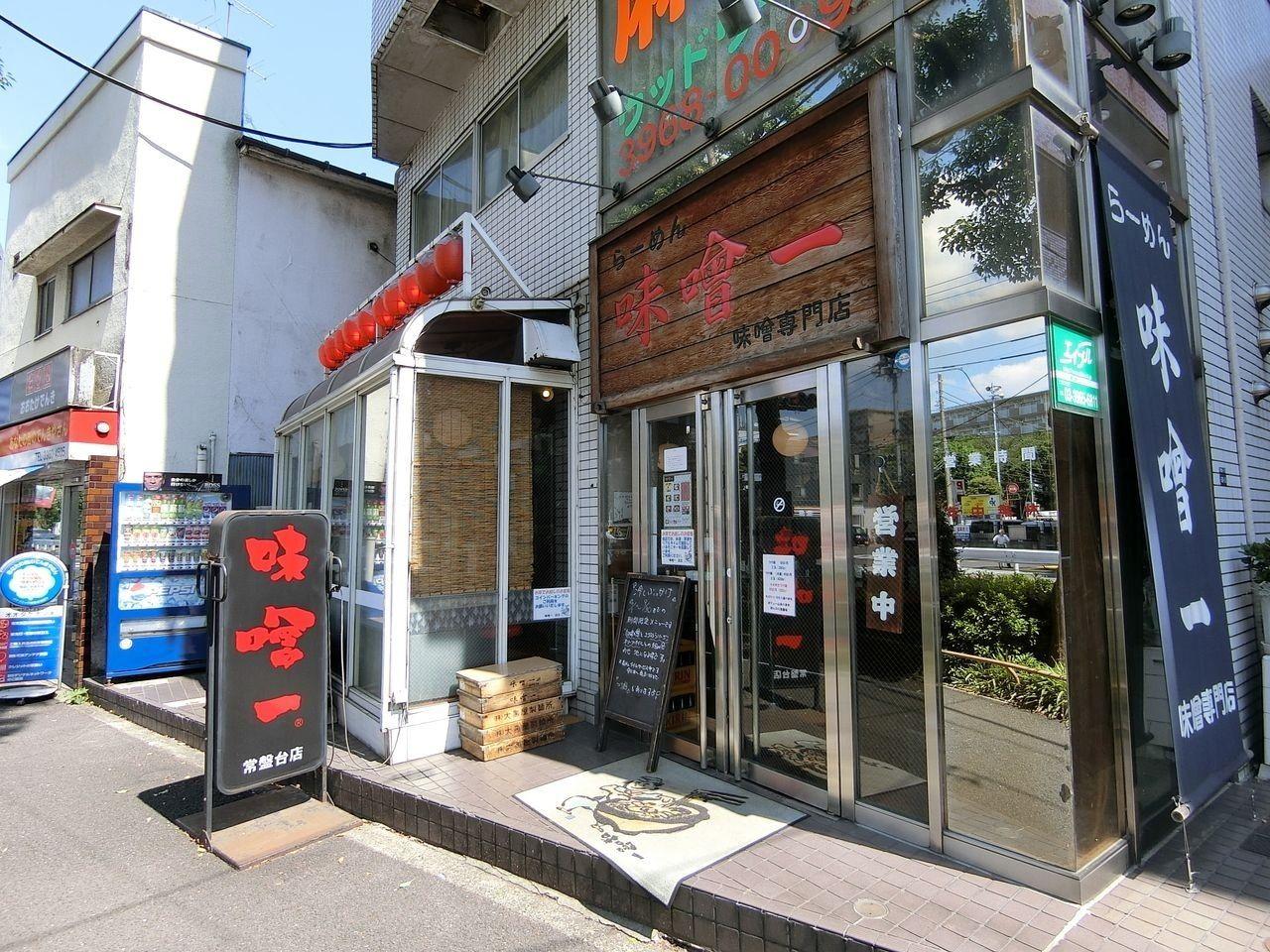 味噌ラーメン専門店「味噌一」常盤台店