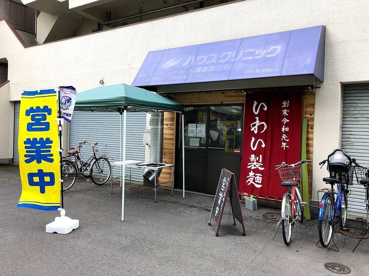 板橋本町「いわい製麺」の讃岐うどん