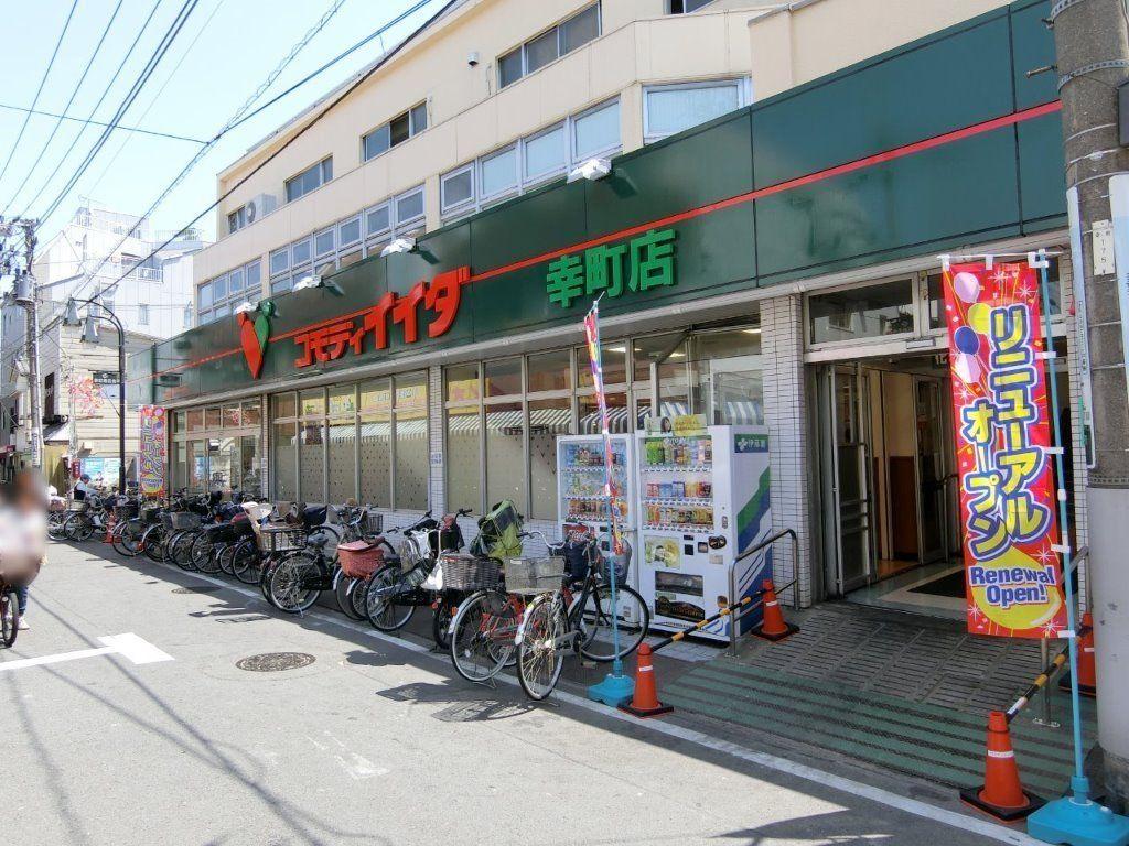 コモディイイダ幸町店がリニューアル