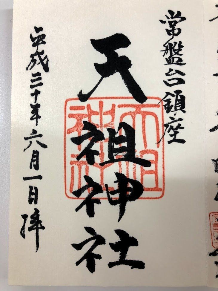 天祖神社(ときわ台)の御朱印