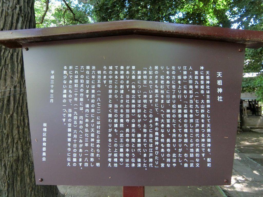 天祖神社(ときわ台)の案内板