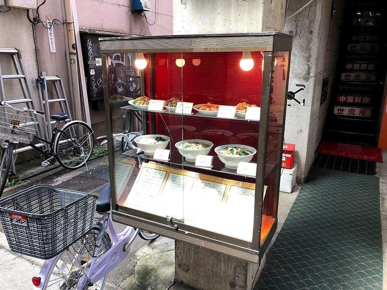 中国料理 世恵蘭(せいえらん)