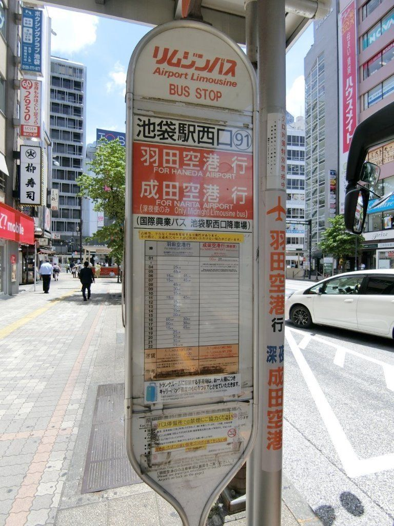 池袋から羽田空港へ行くリムジンバスのバス停