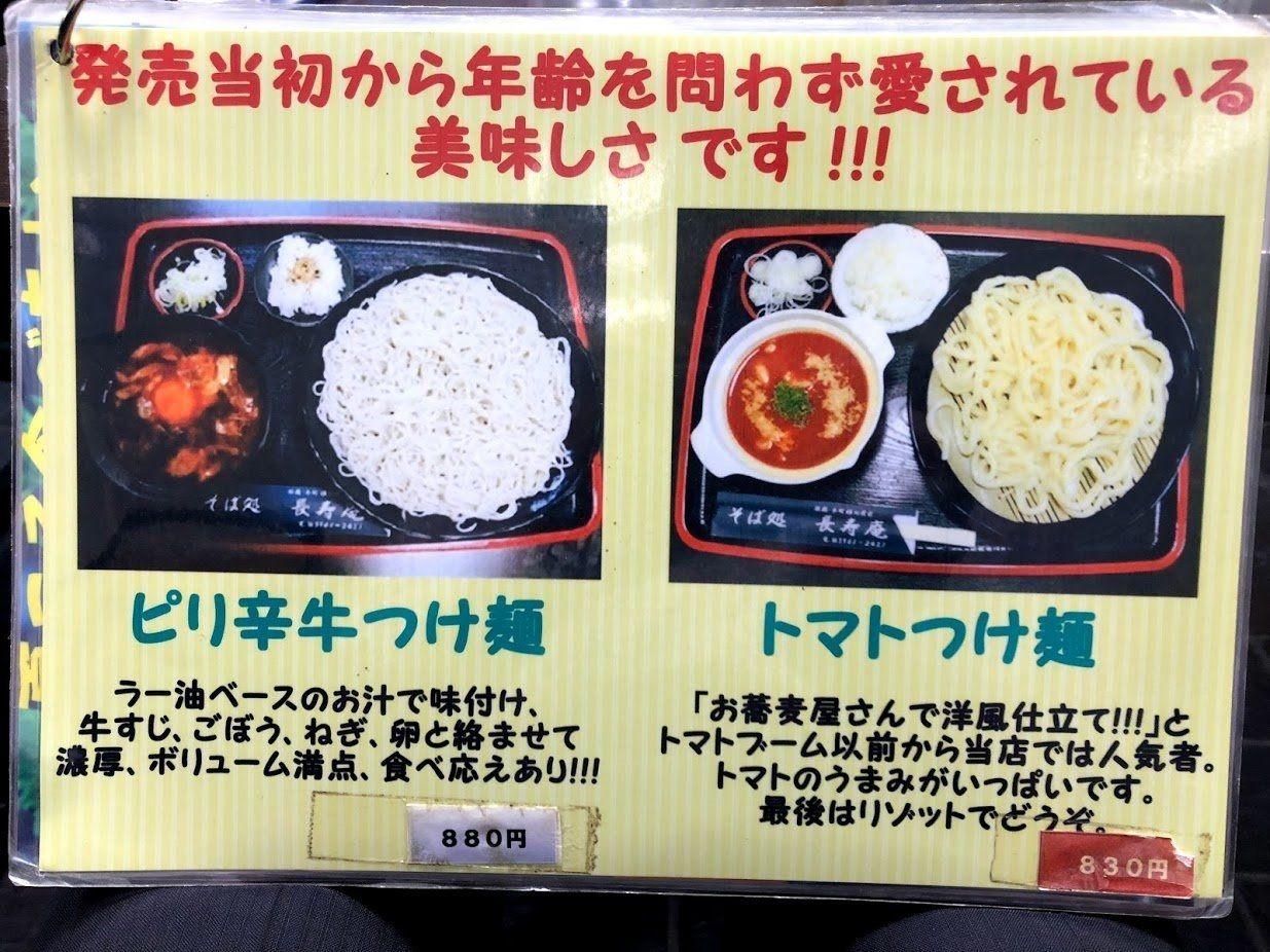 ピリ辛牛つけ麺・トマトつけ麺