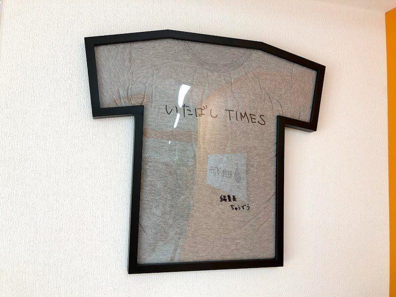 いたばしTIMESのTシャツを飾ってみた
