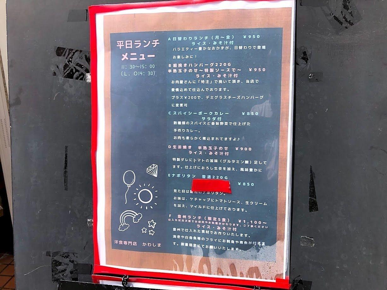 洋食専門店かわしまの平日ランチメニュー