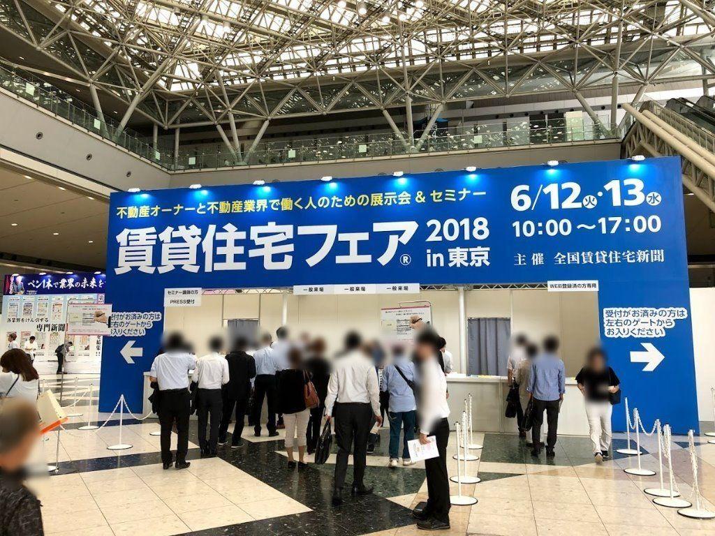 賃貸住宅フェア2018 東京ビッグサイト