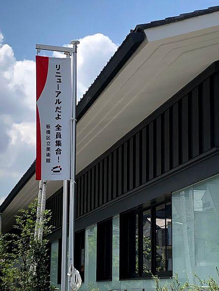 板橋区立美術館がリニューアル