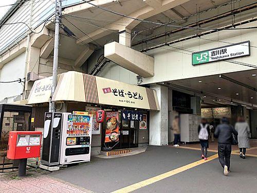 JR武蔵野線「吉川駅」