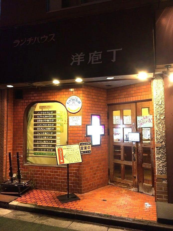 夜の洋庖丁(ようぼうちょう)大山店