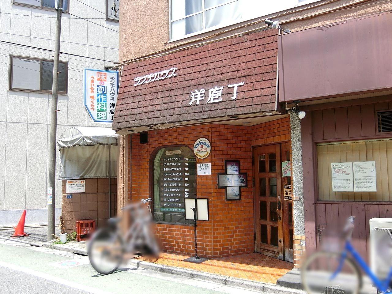 洋庖丁(ようぼうちょう)大山店