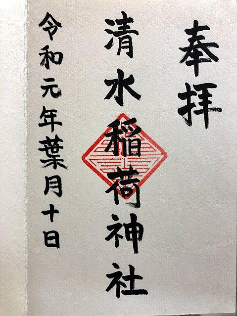 清水稲荷神社の御朱印