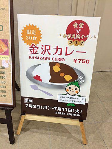 三都市交流イベントコラボ「金沢カレー」