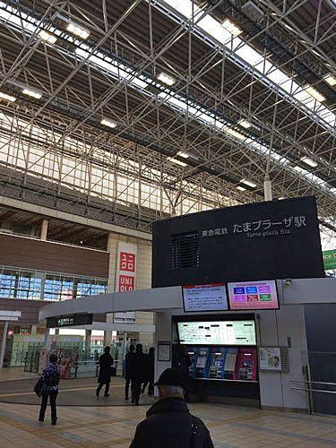 東急田園都市線「たまプラーザ駅」