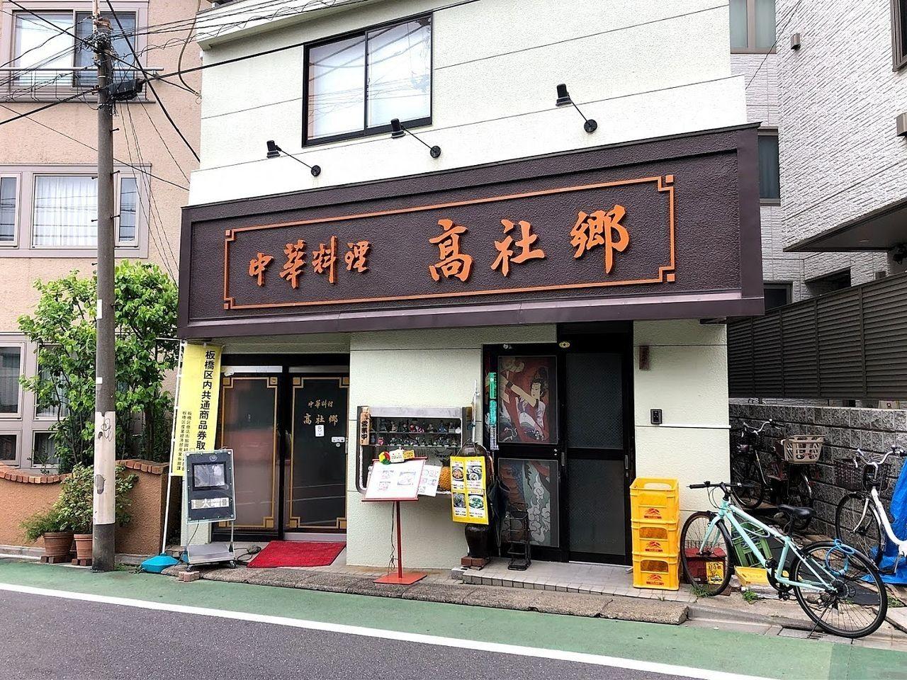 中華料理「高社郷(こうしゃごう」