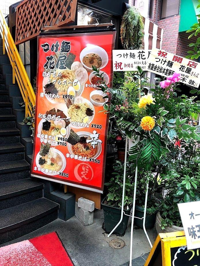 大山のつけ麺 花屋