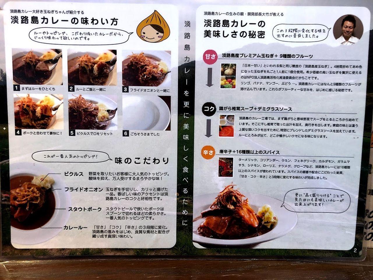 淡路島カレーの味わい方と美味しさの秘密