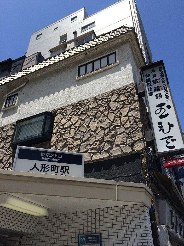東京メトロ日比谷線「人形町駅」