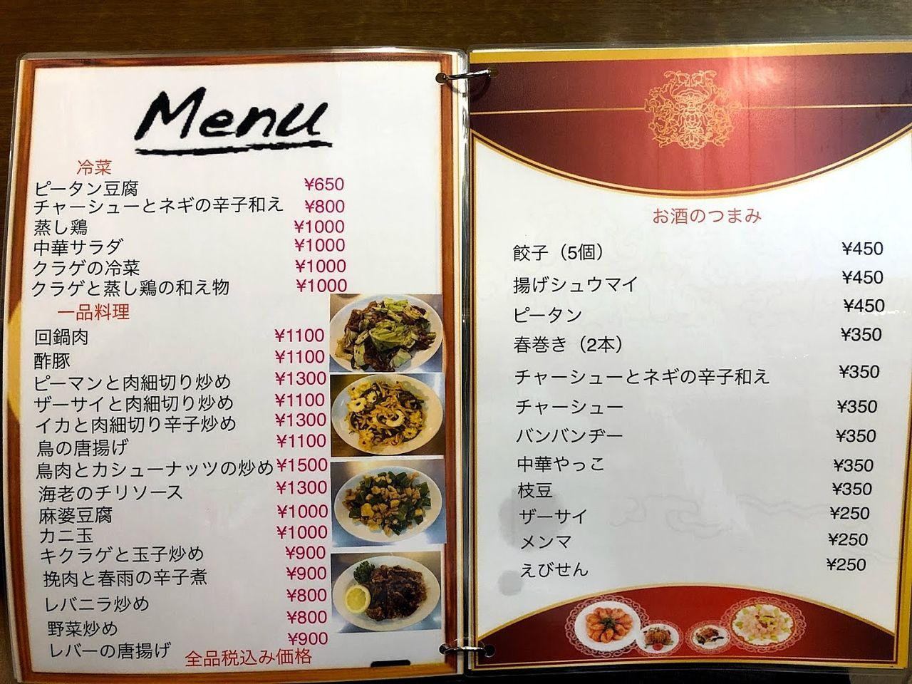 板橋区仲宿の中華料理 龍峰(りゅうほう)