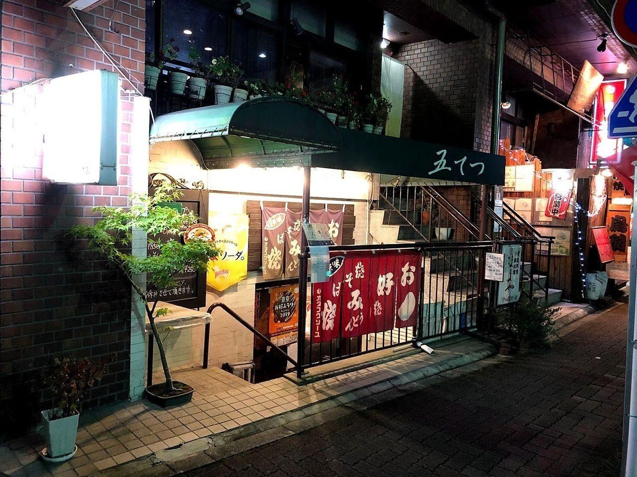 広島お好み焼き「五てつ」