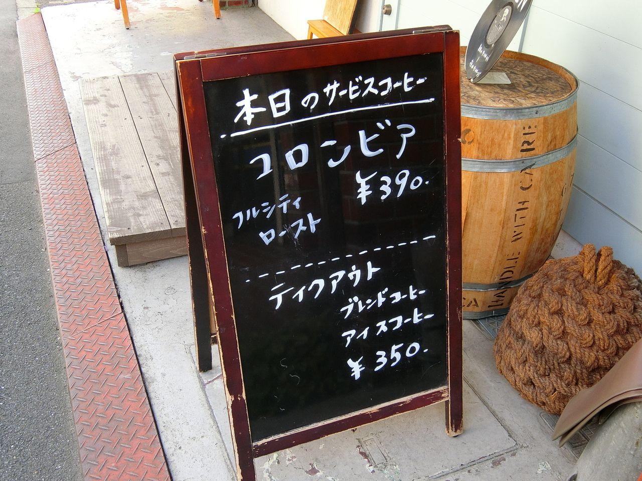 南常盤台のカフェ・喫茶店ノタリ