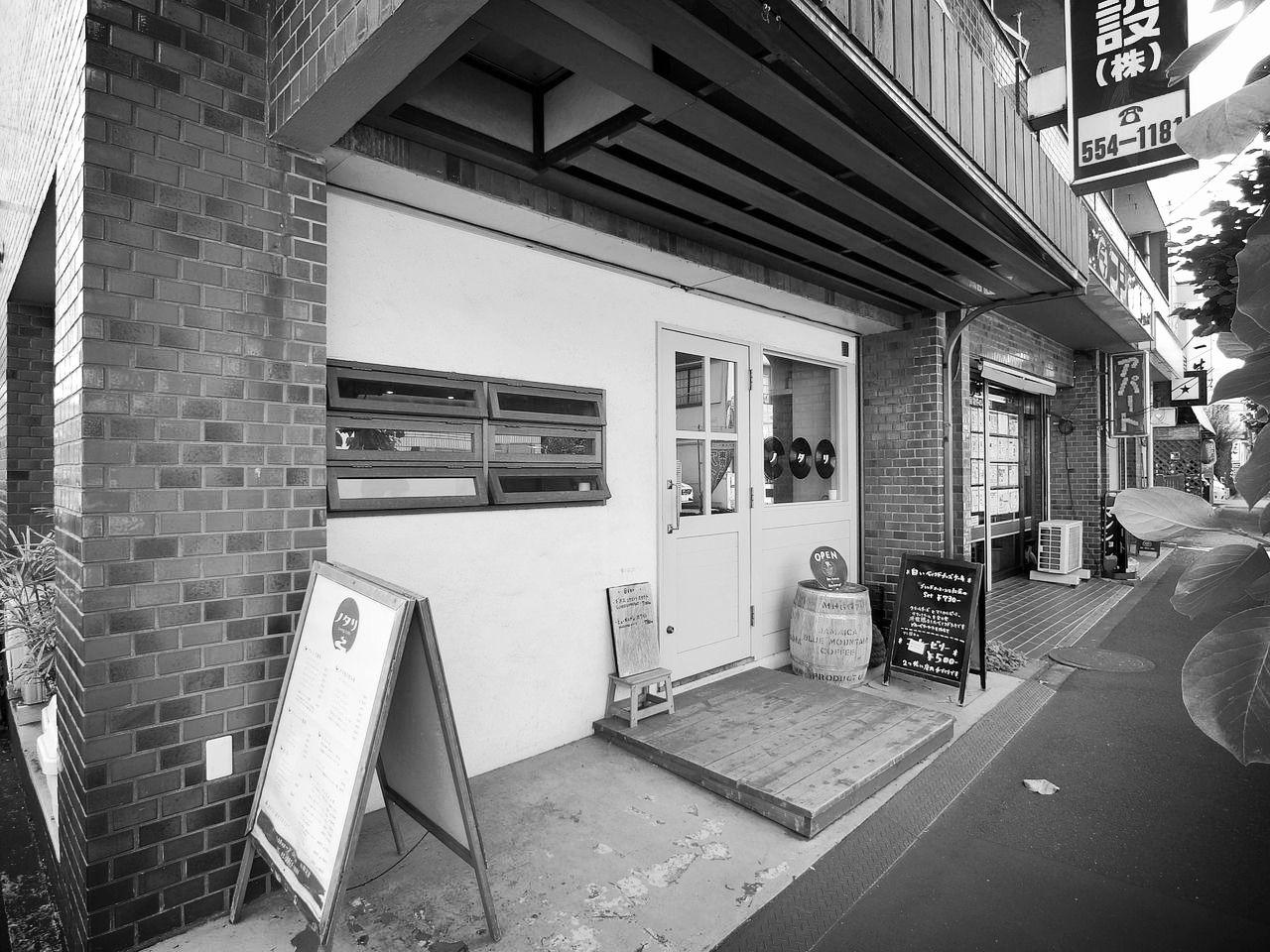 ときわ台のカフェ・喫茶店 ノタリ