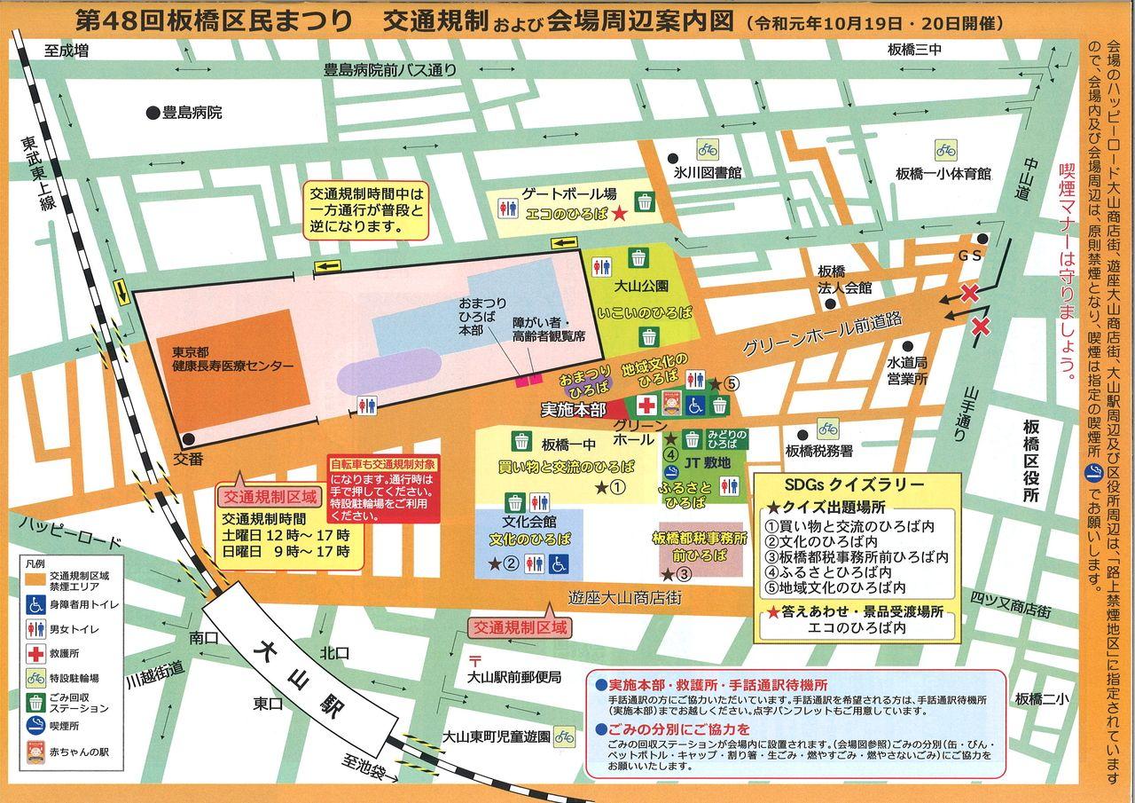 交通規制および会場周辺案内図