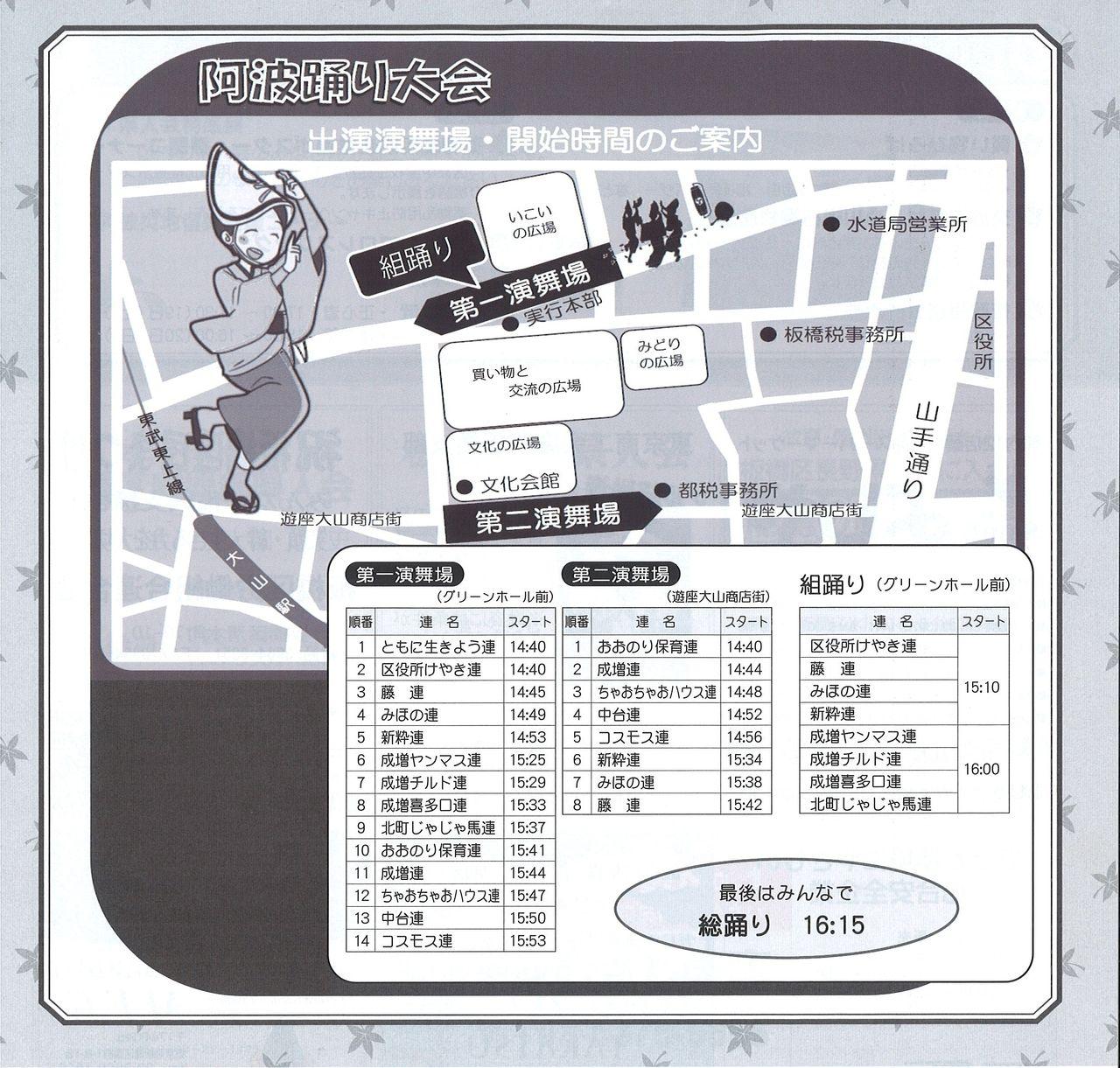 阿波踊り大会