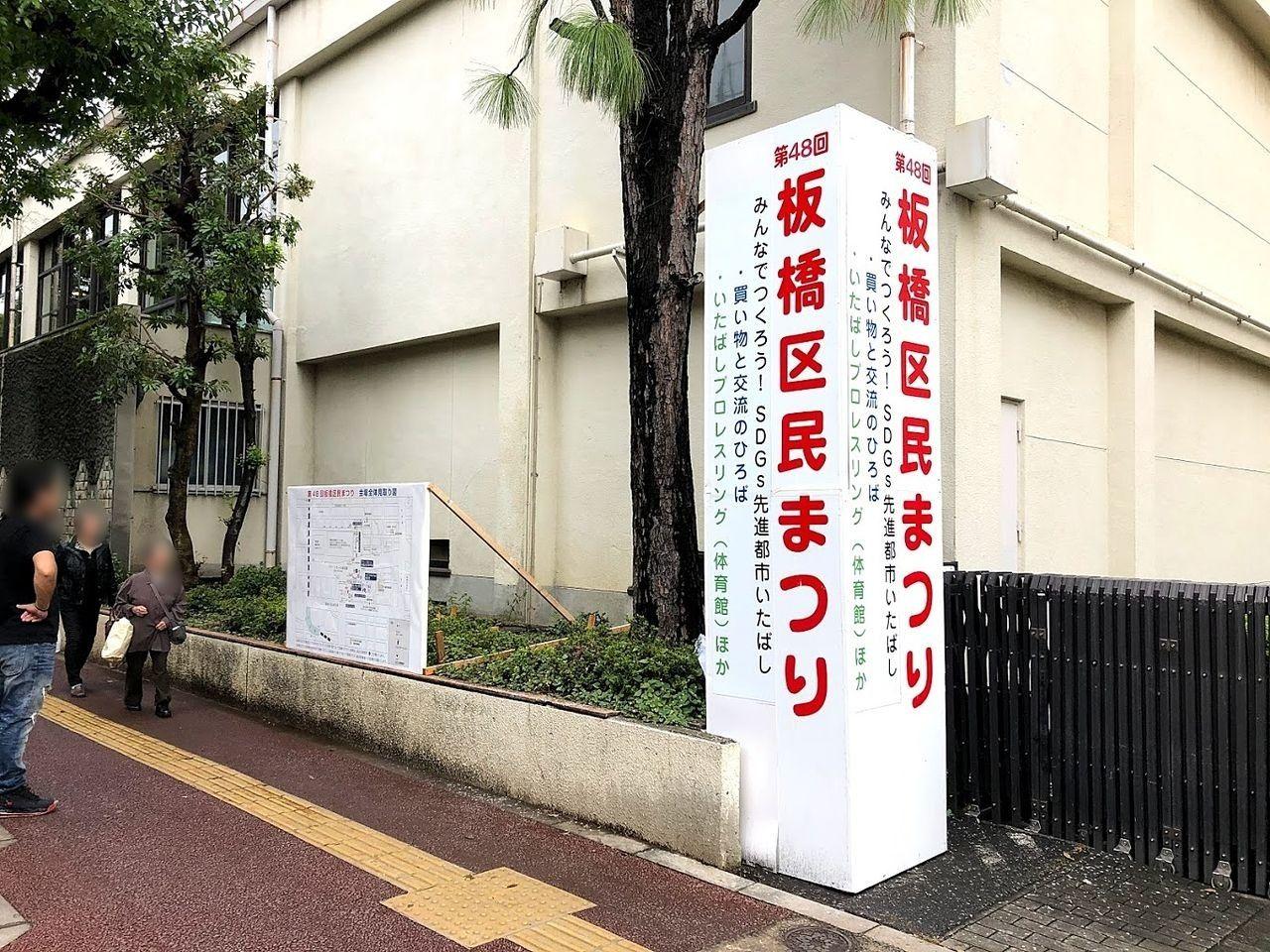 第48回板橋区民まつり(2019)
