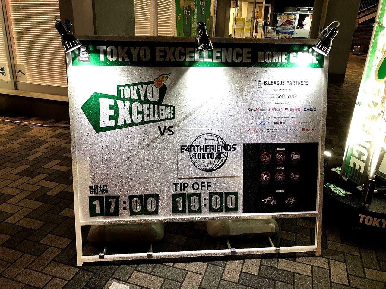B2リーグの東京エクセレンス