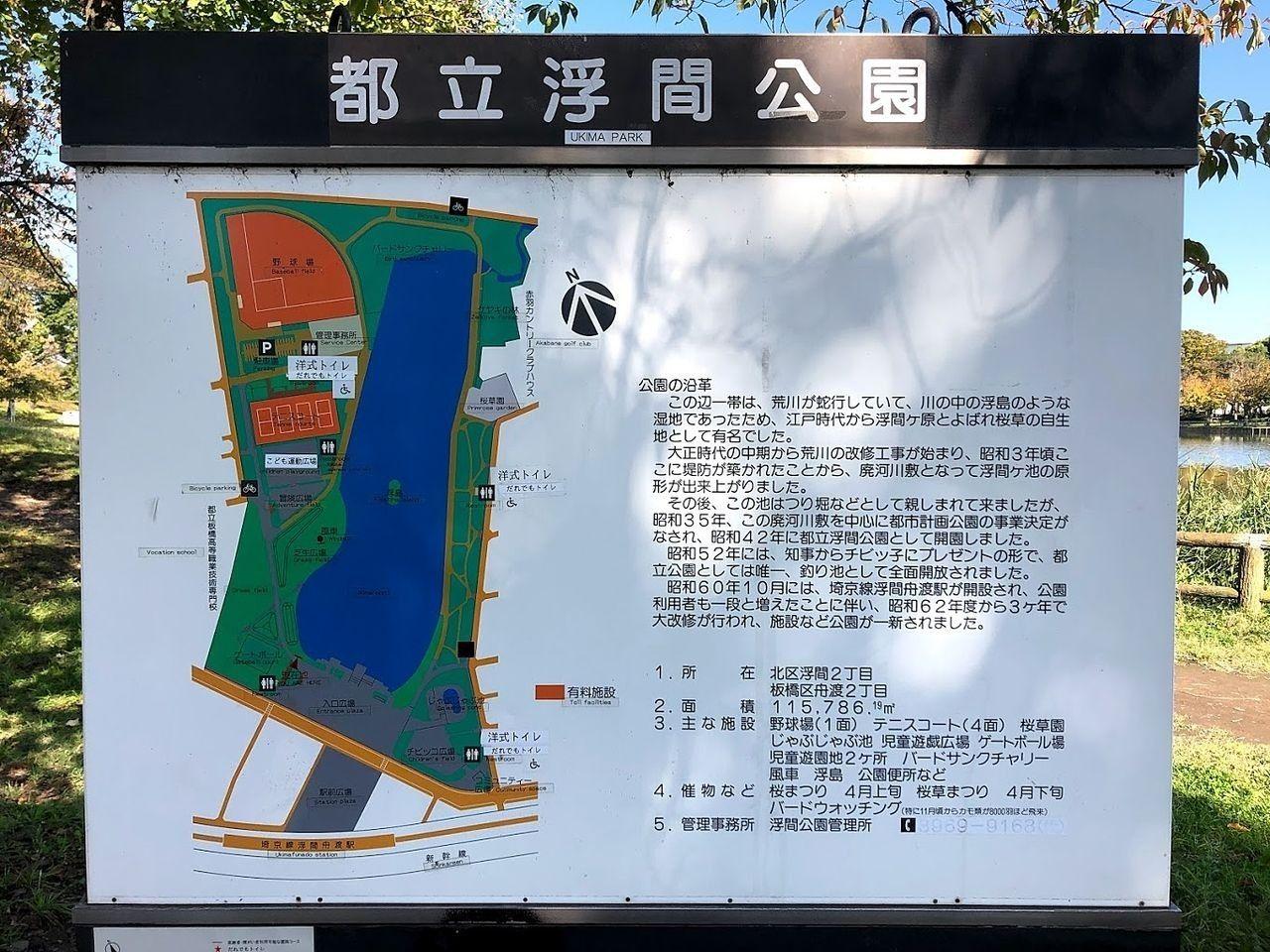 都立浮間公園の案内図