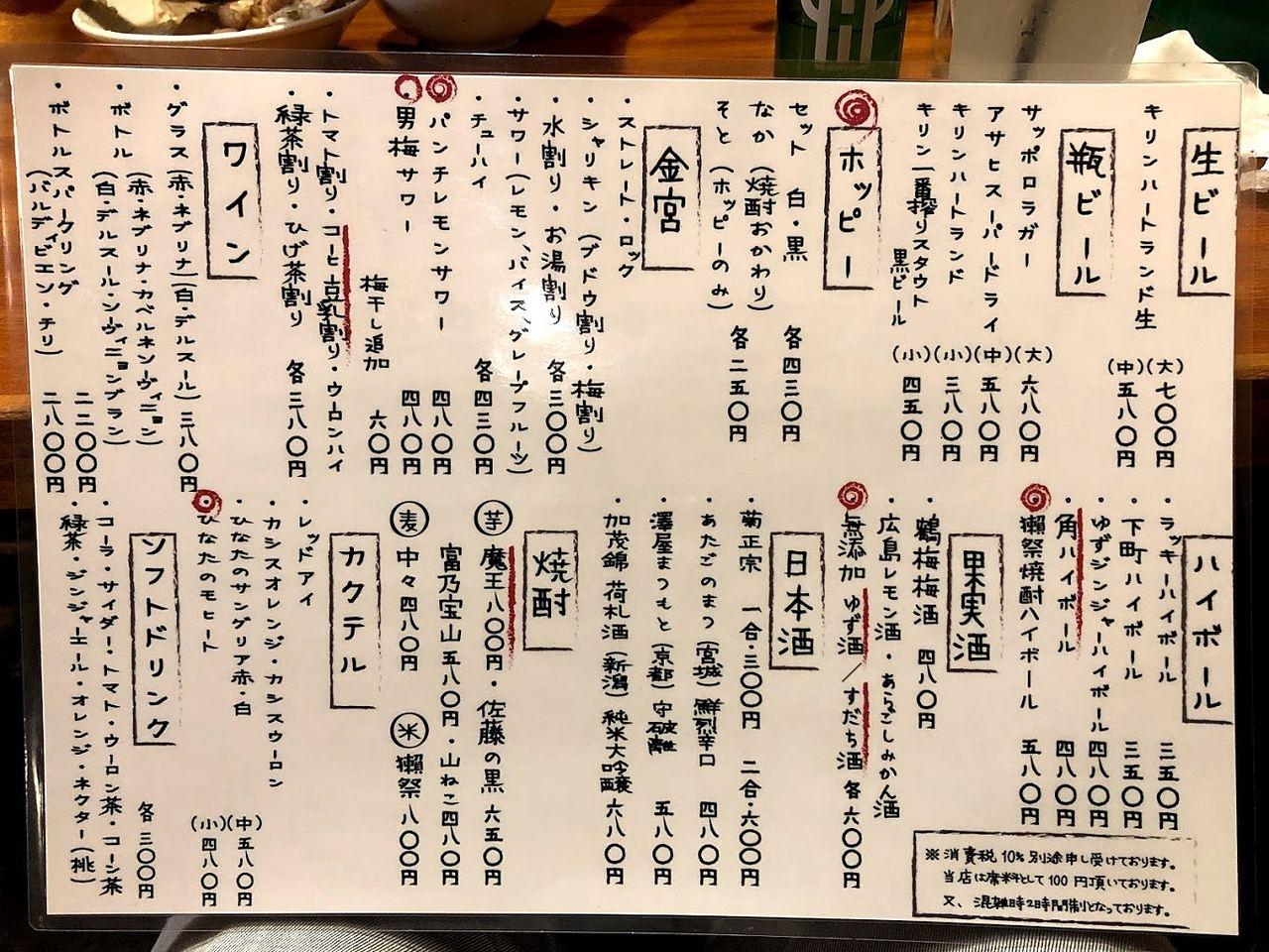 やきとんひなた志村坂上店のメニュー